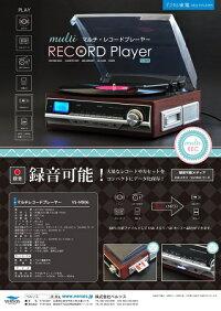 【送料無料・一部地域除く】VERSOSレコードプレーヤーマルチレコードプレイヤーカセットテープUSBメモリSDカードAM・FMラジオVS-M006