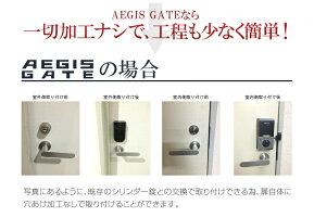 【送料無料】AEGISGATE電子錠デジタル錠キーレスシステム玄関ドア勝手口一軒家マンション管理にも