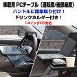【送料無料】車載用 PCテーブル デスク PCデスク 携帯ホルダー ドライブ 運転席 後部座席 ドリンクホルダー【カー用品】◇DFS-CARPCD003
