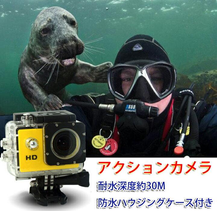 【送料無料・一部地域除く】 高画質 720P 30M防水 多機能スポーツカメラ マリンスポーツやウインタースポーツにも最適! バイクや自転車 にも取り付け可能なスポーツカメラ コンパクトカメラ  ORG-SPC3000