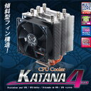 【在庫少】サイズ 刀4 KATANA4 SCKTN-4000 (LGA2011対応 CPUクーラー)