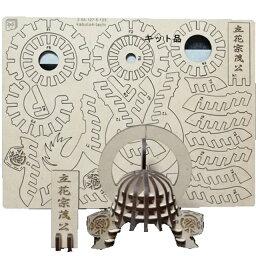 五月人形兜3Dパズル組立:戦国武将「立花宗茂」:キット品(購入時ピース平板):組木造形「カチッとクロス」:兜と武将名以外の写真は別売 送料無料