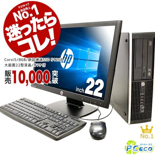 デスクトップパソコン中古8GB爆速&大容量512GB新品SSDマニュアル付き安心サポート込み初期設定不要すぐ使えるCorei5O