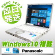 Panasonic ノートパソコン 中古パソコン Let'snote CF-R9KW Core i7 4GBメモリ 10.4インチ Windows10 MicrosoftOffice2010 Home and Business 【中古】 【送料無料】