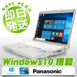 Panasonic ノートパソコン 中古パソコン 新品バッテリー 内観良品 Let'snote CF-N9JW Core i5 4GBメモリ 12.1インチ Windows10 MicrosoftOffice2010 Home and Business 【中古】 【送料無料】