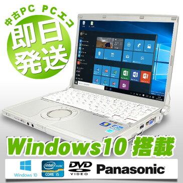 中古ノートパソコン Panasonic 中古パソコン キーボードがキレイ Let'snote CF-S10EW Core i5 訳あり 4GBメモリ 12.1インチ Windows10 WPS Office 付き 【中古】 【送料無料】