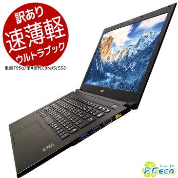 ノートパソコン 中古 Office付き 訳あり ウルトラブック SSD 2K対応 Windows10 NEC VersaPro PC-VK17TG-J Core i5 4GBメモリ 13.3型 中古パソコン 中古ノートパソコン