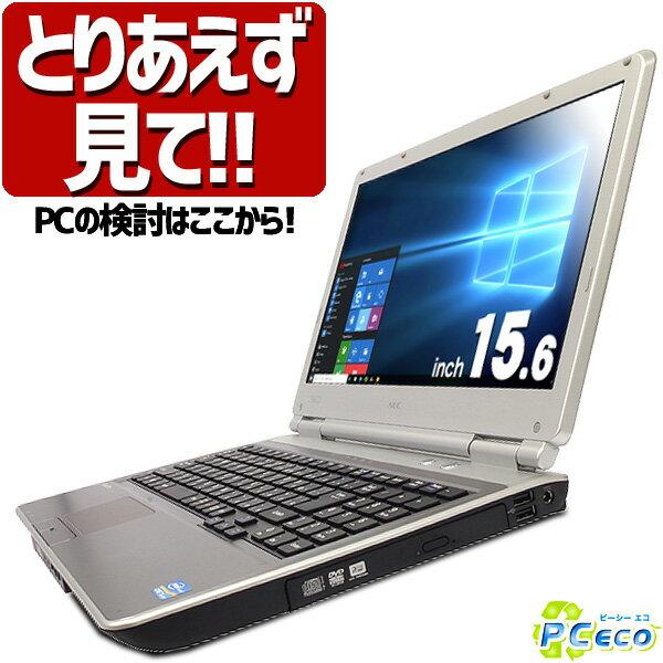 【i5でこの値段!】週替わりセール ノートパソコン 中古 Office付き テンキー Windows10 NEC VersaPro PC-VK27MD-G Core i5 4GBメモリ 15.6型 中古パソコン 中古ノートパソコン