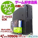 【家の古いPCがゲーミングPCに!】ゲーミングPC フォートナイトが遊べる! ゲーミングパソコン 中古 GT1030 デスクトップパソコン Office付き SSD Windows10 くじらや 店長