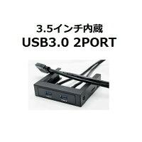 3.5インチ内蔵フロントパネルSTW-7008