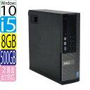 DELL Optiplex 7020SF Core i5 4590(3.3GHz) メモリ8GB HDD500GB DVDマルチ WPS_Office付き Windows10Pro 64bit(MAR) USB3.0対応 中古 中古パソコン デスクトップ 1186A-MarR