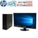 フルHD対応 23型ワイド液晶 ディスプレイ HP 600 G1 SF Core i5 4570 3.2GHz メモリ8GB SSD256GB + HDD320GB DVDマルチ Windows10 Pro 64bit MAR WPS Office付き USB3.0対応 中古 1646s4-mar-R中古パソコン デスクトップ