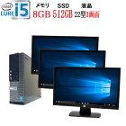 3画面トリプルモニタ22型ワイド液晶ディスプレイDELL7020SFCorei54590メモリ8GB高速新品SSD512GBDVD-ROMWPS_Office付きWindows10Pro64bitUSB3.0対応中古中古パソコンデスクトップ0200mR