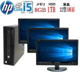 3画面マルチモニタ 22型ワイド液晶 ディスプレイ HP ProDesk 600 G2 SF Core i5 6500 3.2GHz メモリ8GB HDD1TB DVDマルチ Windows10 Pro 64bit WPS Office付き USB3.0対応 中古パソコン デスクトップ 0545mR