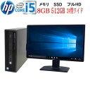 第6世代 HP 600 G2 Core i5 6500 メモ