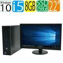 22型ワイド液晶 ディスプレイ HP 600 G2 SF Core i5 6500 3.2GHz メモリ8GB SSD256GB + HDD500GB DVDマルチ Windows10 Pro 64bit WPS Office付き USB3.0対応 中古パソコン デスクトップ 1501s-marR