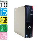 富士通FMV-D586第6世代Corei56500(3.2Ghz)メモリ8GB高速新品SSD512GBDVDマルチドライブWPSOffice付きWindows10Pro64bit中古中古パソコンデスクトップ1638a4R