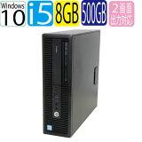 第6世代 HP ProDesk 600 G2 SF Core i5 6500 メモリ8GB HDD500GB Windows10 Pro 64bit WPS Office付き 中古 中古パソコン デスクトップ 1467a-marR