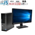 DELL7020SF22型ワイド液晶ディスプレイCorei54590メモリ8GB高速新品SSD512GBDVD-ROMWPSOffice付きWindows10Pro64bitUSB3.0対応中古中古パソコンデスクトップR-dtb-570