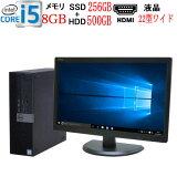 第7世代 Core i5 7500 22インチ液晶セット DELL 5050SF メモリ DDR4 8GB 高速新品 M.2 Nvme PCIe SSD 256GB + HDD500GB Windows10 Pro 64bit WPS Office付き HDMI ディスプレイ 中古パソコン デスクトップ d-336R