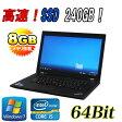 中古パソコン Lenovo ThinkPad L530 15.6液晶 Core i5 3210M 8GB SSD240GB DVDマルチ 無線LAN 64Bit Win7Pro /ノートパソコン/R-na-081/中古