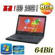 中古パソコン 東芝 Satellite B551 15.6HD液晶 Core i5 2520M SSD240GB 8GB DVDマル 無線LAN対応 テンキーあり 64Bit Win7Pro /ノートパソコン/R-na-095/中古