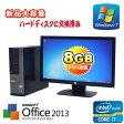 中古パソコン DELL 7010SF /20ワイド液晶 /Core i7-3770 3.4GHz /メモリー8GB /HDD1TB /DVDマルチ /64Bit Windows7Pro /R-dtb-490 /USB3.0対応 /中古