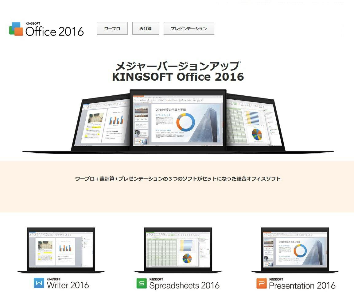 【当店パソコン同時購入者様専用商品】キングソフトオフィス2016/マルチライセンス