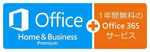 【当店パソコン同時購入者様専用商品】MicrosoftOfficeHome&Business2013PIPCPremium・Word・Excel・Outlook・PowerPoint