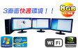 中古パソコン 無線LAN対応 HP 8300 Elite SFF Core i3-3220-3.3GHz メモリ8GB DVDマルチ64Bit Windows7 Pro 22型ワイド液晶×3枚 /R-dm-104/中古