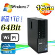 中古パソコン 爆速!大容量メモリ16GB! DELL7010SF Core i7-3770 3.4GHzHDD1TB 1000GBDVDRW 無線wifi機能付 64Bit Windows7Pro/R-d-378/中古