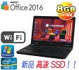 中古パソコン 東芝 Satellite B552 15.6HD液晶 Core i3 2370M 高速SSD120GB メモリ8GB DVD WiFi対応 KingOffice テンキーあ り64Bit Win7Pro/ノートパソコン/R-na-103/中古