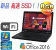 中古パソコン 東芝 Satellite B552 15.6HD液晶 Core i3 2370M 高速SSD240GB メモリ8GB DVD WiFi対応 KingOffice テンキーあり 64Bit Win7Pro/ノートパソコン/R-na-104/中古