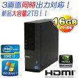 中古パソコン 3画面出力可能 /DELL 7010SF /Core i7 3770 (3.4GHz) /メモリー16GB /HDD2TB(新品) /DVDマルチ /GeForceGT710(HDMI) /64Bit Windows7Pro /R-dg-153 /USB3.0対応 /中古