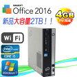 中古パソコン 富士通 FMV-D751 Core i5 2400 3.1Ghz メモリ4GB 大容量2TB DVDRW 正規版Office_WPS2017 無線LAN機能付 /R-d-364 /中古