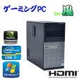 中古パソコン 最強ゲーム仕様 Grade 風 DELL Optiplex 7010MT Core i7-3770メモリ4GBHDD250GBDVD-MultiGeforceGTX105064Bit Win7Pro /ゲーミングpc/R-dg-165 /USB3.0対応 /中古