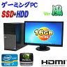 中古パソコン 最強ゲーム仕様 Grade 風 DELL Optiplex 7010MT 23ワイド液晶 Core i7-3770メモリ16GB 新品SSD+HDD新品1TB 1000GBDVD-MultiGeforceGTX105064Bit Win7Pro /ゲーミングpc/R-dtg-202 /USB3.0対応 /中古