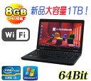 中古パソコン 東芝 Satellite B552 15.6HD液晶 Core i5 3320M メモリー8GB DVDマルチ 新品HDD1TB 無線LAN テンキーあり 64Bit Win7Pro /ノートパソコン/R-na-113/中古
