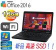 中古パソコン 東芝 Satellite B552 15.6HD液晶 Core i3 2370M 高速SSD120GB メモリ16GB DVD WiFi対応 KingOffice テンキーあり 64Bit Win7Pro/ノートパソコン/R-na-122/中古