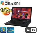 中古パソコン 東芝 Satellite B552 15.6HD液晶 Core i3 2370M 16GB HDD320GB DVD WiFi対応 KingOffice テンキーあり 64Bt Win7Pro/ノートパソコン/R-na-121/中古