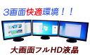 中古パソコン WiFi対応 Fujitsu ESPRIMO D751 フルHD23型ワイド液晶×3枚 Core i5 2400 3.1GHz 大容量2TB メモリ4GB GeForceGT710 Win7Pro /R-dm-142 /中古