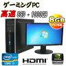 中古パソコン ゲーミングPC仕様 HP 8200 Elite MT 22型ワイド液晶 /Core i7-2600 /メモリ8GB /SSD + HDD1TB /Geforce GTX1050 /64Bit Windows7Pro /ゲーミングpc/R-dtg-210/中古