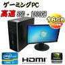 中古パソコン ゲーミングPC仕様 HP 8200 Elite MT 22型ワイド液晶Core i7-2600メモリ16GBSSD+HDD1TBGeforceGTX750Ti64BitWin7Pro /ゲーミングpc /R-dtg-214/中古