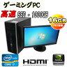 中古パソコン ゲーミングPC仕様 HP 8200 Elite MT フルHD23型ワイド液晶Core i7-2600メモリ16GBSSD+HDD1TBGeforceGTX750Ti64BitWin7Pro /ゲーミングpc /R-dtg-215/中古