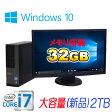 中古パソコン DELL 9010SF 23型フルHD液晶 Core i7-3770 3.4GHzメモリ32GB HDD新品2TB DVDマルチ Windows10 Home 64bit MRR /0047SR/中古