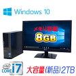 中古パソコン DELL 9010SF 24型フルHD液晶 Core i7-3770 3.4GHz メモリ8GB HDD新品2TB DVDマルチ Windows10 Home 64bit MRR /0053SR/中古