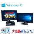 中古パソコン DELL 9010SF デュアルモニタ 24型フルHD Core i7-3770 3.4GHz メモリ16GB HDD新品2TB DVDマルチ 64Bit Windows10 Home 64bit MRR /0059DR/中古
