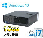 中古パソコンDELL7010SF/Corei73770(3.4GHz)/メモリ16GB/HDD500GB/DVDマルチ/Windows10Home64bit(MRR)【0064AR】【中古】