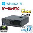 中古パソコン 中古パソコン ゲ-ミングPC DELL 7010SF Core i7 3770 3.4GHz メモリ8GB HDD500GB GeforceGT730-1GB HDMI DVDマルチ Windows10 Home 64bit MRR /0076GR /USB3.0対応 /中古