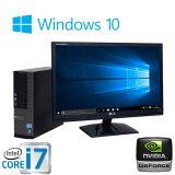 中古パソコン ゲ-ミングPC 大画面24型フルHD DELL 7010SF Core i7 3770 大容量メモリ16GB DVDマルチ 3画面対応 GeforceGT730 HDMI Win10Home 64bit MRR /0141GR/中古
